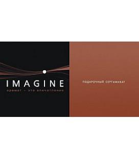 Подарочный сертификат Imagine
