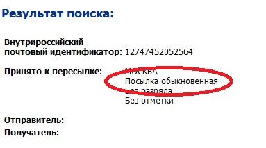отправка парфюмерии почтой России