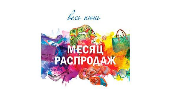 """""""Июнь -месяц распродаж!"""""""