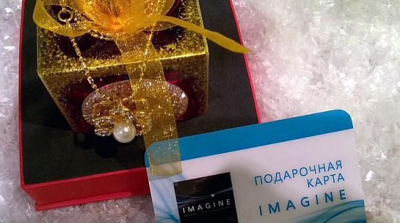 Подарочная карта IMAGINE