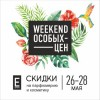WEEKEND ОСОБЫХ ЦЕН В IMAGINE-ЕВРОПА!