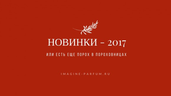 Новинки - 2017 или есть еще порох в пороховницах!