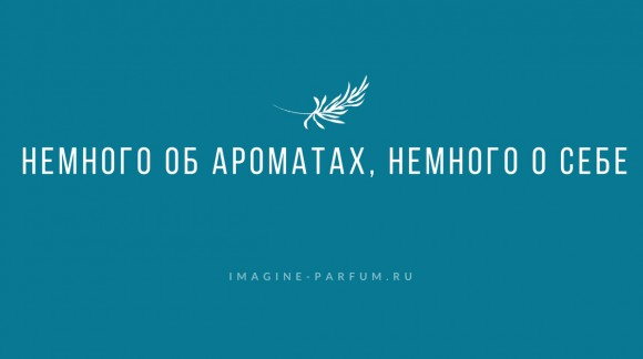 Немного об ароматах, немного о себе