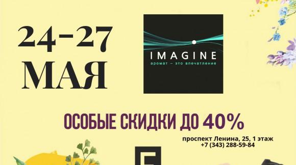 Весна в Европе с Imagine