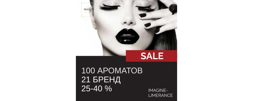 Summer Sale в Imagine-Лимеранс