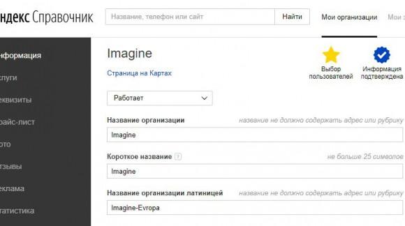 IMAGINE - выбор пользователей