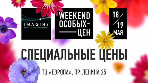 Weekend специальных цен