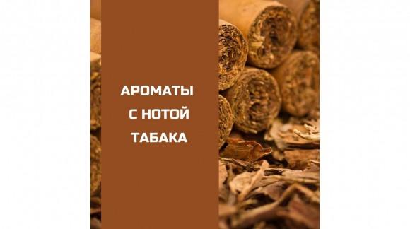 Ароматы с нотой табака