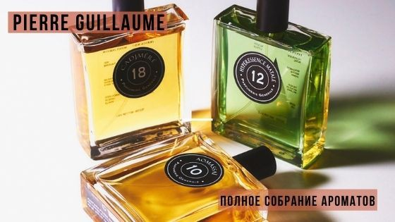 Pierre Guillaume Parfums